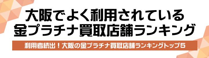 大阪でよく利用されている金プラチナ買取店舗ランキング